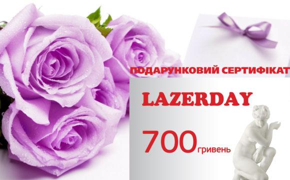 Подарунковий сертифікат 700грн