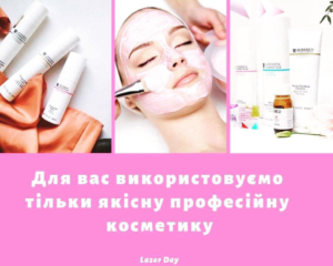 чистка обличчя Львів