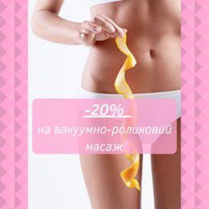 Вакуумно-роликовий масаж Львів