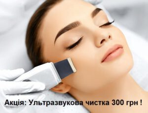 Ультразвукова чистка Львів 300грн